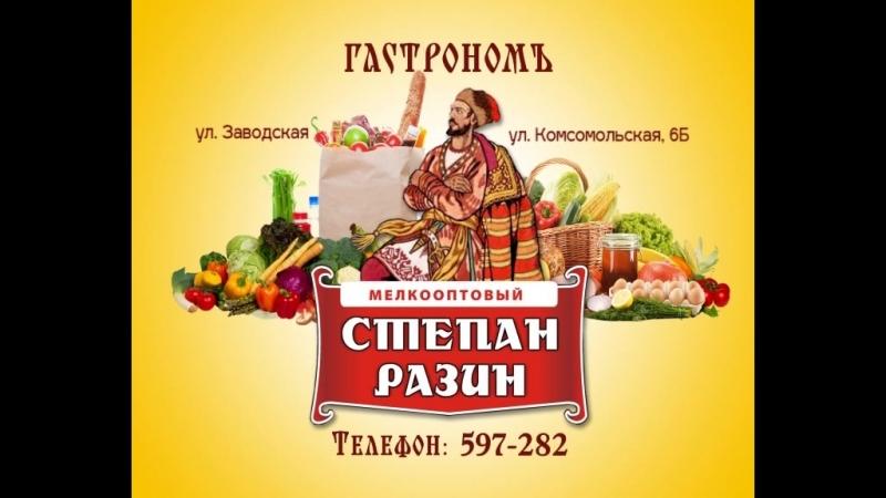 акции Степан Разин 1 с 26.04.18