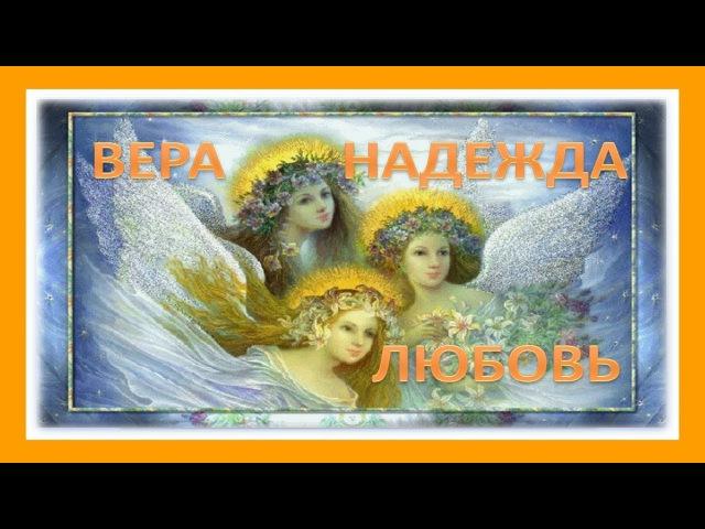 ВЕРА НАДЕЖДА ЛЮБОВЬ и МАТЬ ИХ СОФИЯ День памяти 30 сентября