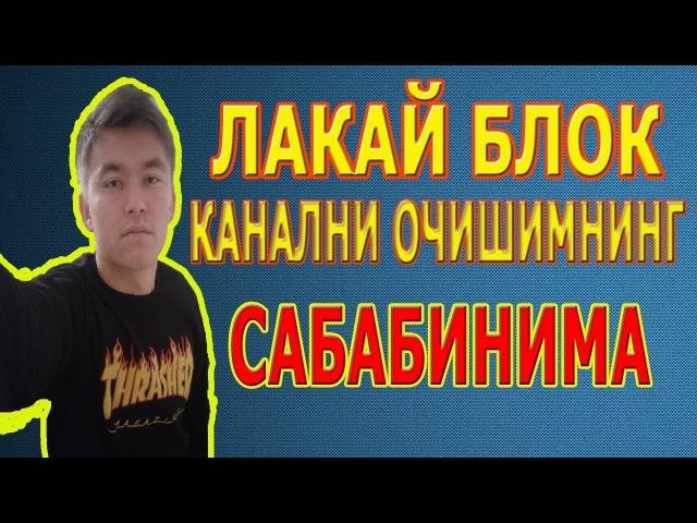 Лакай Блок каналдан Биринчи видео Мархамат каналга утингизлар и ёкса классс