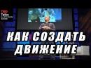 TED на русском - КАК СОЗДАТЬ ДВИЖЕНИЕ - Дерек Сиверс