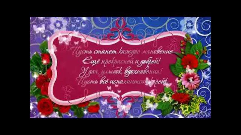 Елена Цыбаева - С днем Веры,Надежды,Любви и Матери их Софии