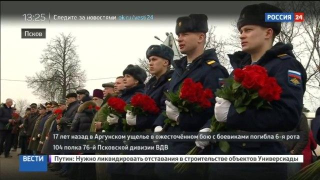 Новости на Россия 24 • В Пскове вспоминают подвиг десантников в Аргуне
