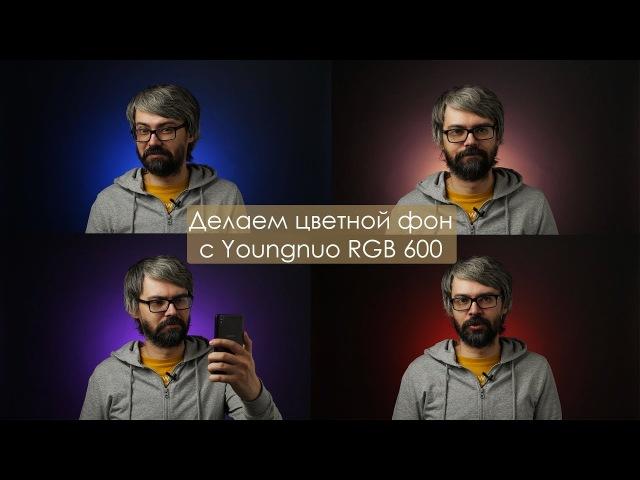Классный постоянный свет для фото и видео Yongnuo 600 RGB Выбираем видеосвет