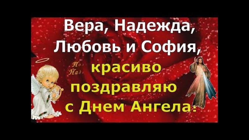 Вера, Надежда, Любовь и София, поздравляю с их Днем Ангела и Именинами