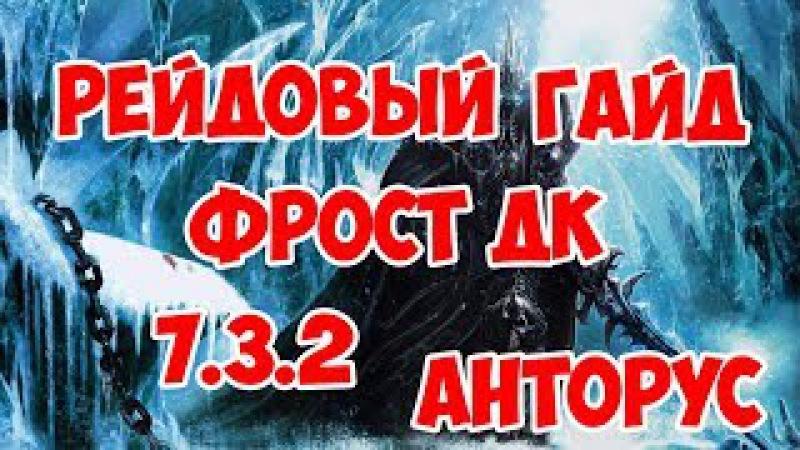 Рейдовый гайд ФДК 7.3.2 Анторус (Рыцарь смерти лёд)