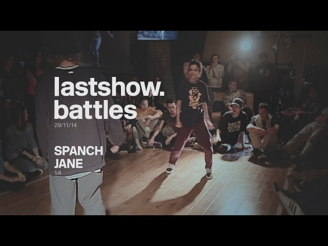 Lastshow.battles hip-hop 1x1 | 1/4 of final | Spanch vs. Jane