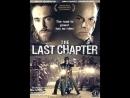 Последний Чаптер (The Last Chapter) 0 серия.
