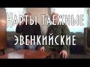 Нарты таежные, эвенкийские. Часть 1. Обзор / Тайга моя заветная / 14.12.2017