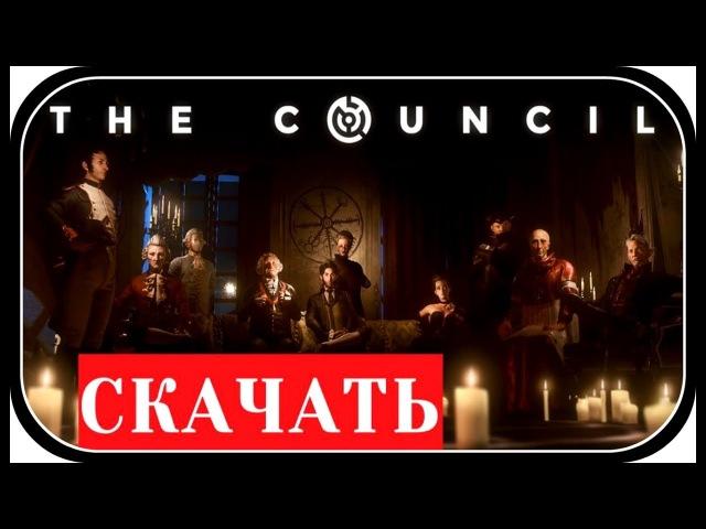 The Council Episode 1 (2018)-ПИРАТКА ОТ CODEX