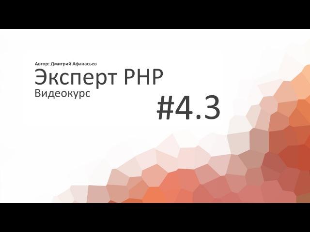 4.3 Эксперт PHP: Регистрация пользователей. Часть 2 - видео с YouTube-канала Dmitry Afanasyev