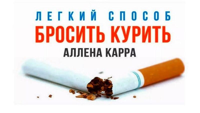 Аллен Карр - Легкий способ бросить курить, ЛИЧНО Я БРОСИЛ БЛАГОДАРЯ ФИЛЬМУ