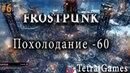 Frostpunk прохождение на русском обзор 6 ► ЗИМА БЛИЗКО