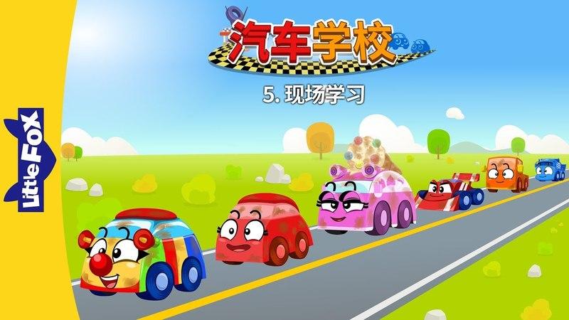 Tire Town School 5: Field Trip (汽车学校 5:现场学习) | Level 1 | Chinese | By Little Fox