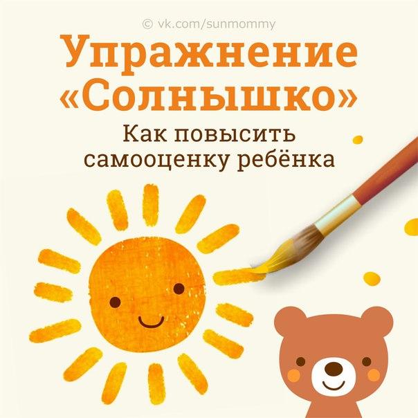 КАК ПОВЫСИТЬ САМООЦЕНКУ РЕБЁНКА: УПРАЖНЕНИЕ «СОЛНЫШКО» Это упражнение работает на повышение самооценки ребёнка и хорошо показывает, насколько в сознании ребёнка закрепились те или иные