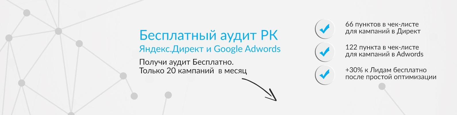 Бесплатный аудит яндекс директ google adwords customer support phone number