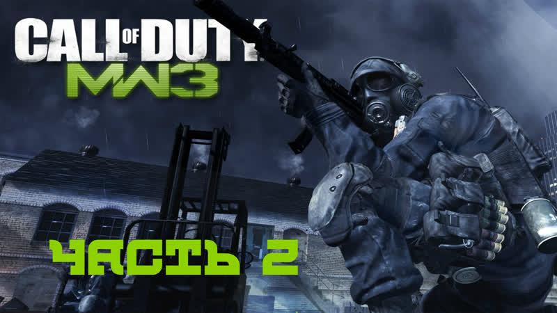 Call of Duty Modern Warfare 3 stream live cod часть 2