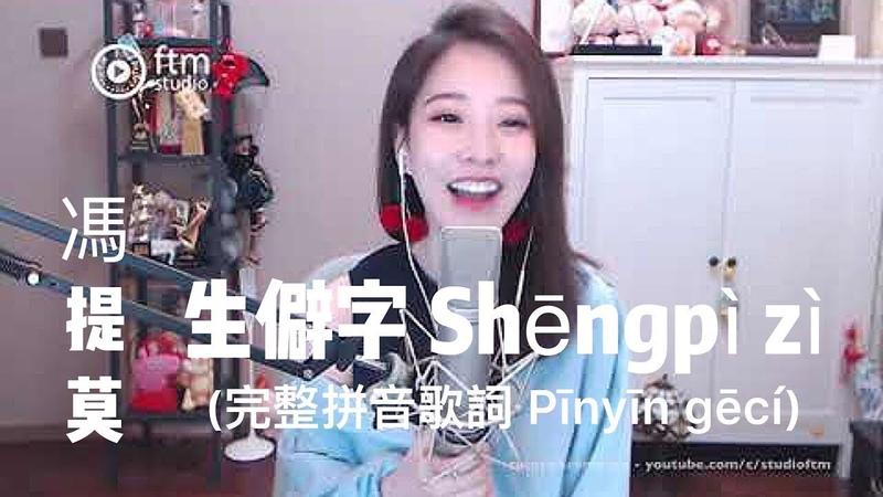 馮提莫 @抖音神曲《生僻字 Shēngpì zì 》(完整拼音歌詞 Pīnyīn gēcí)..