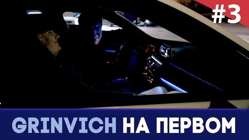 Продюсер Александр Парамонов - 2-е рукопожатие на пути к Константину Эрнсту | GRINVICH НА ПЕРВОМ 3