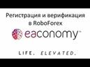 $ % Шаг-2 Регистрация и верификация счета в RoboForex - пополнение баланса робот TraideRinger
