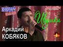 Аркадий КОБЯКОВ - Ивушки Концерт в Санкт-Петербурге 31.05.2013
