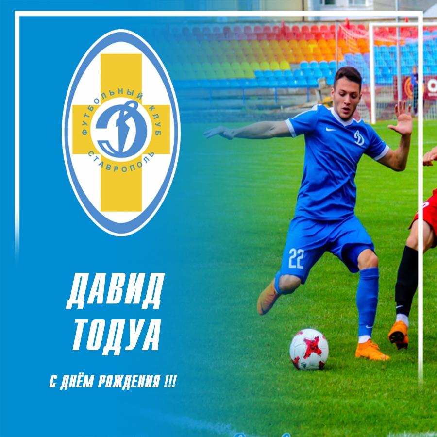 C днем рождения, Давид Тодуа!!!