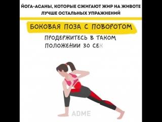 Йога-асаны, которые сжигают жир на животе лучше остальных упражнений: