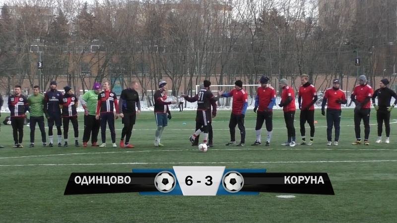 Одинцово 6 - 3 ФК Коруна (Обзор матча)