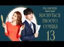 [FSG Libertas] [13/16] Touch Your Heart / Коснуться твоего сердца [рус.саб]