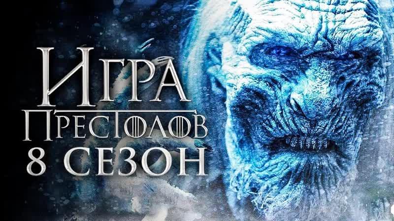 смотреть игра престолов 8 сезон серия 1 2 3 4 5 6 7 8 9 10 11 12