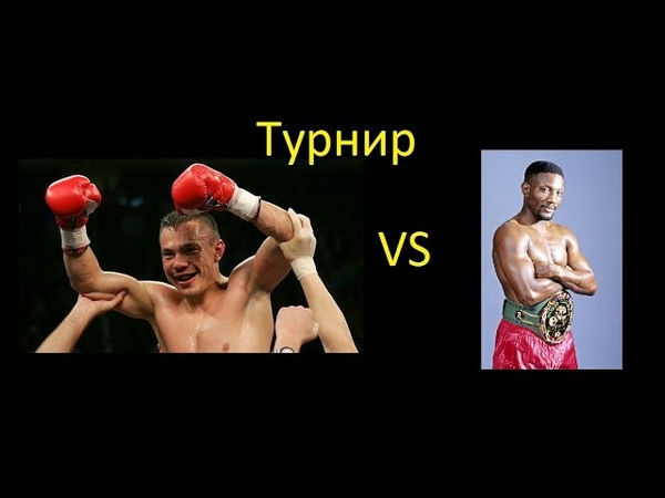 Fight Night Champion Турнир 2 Костя Цзю - Пернелл Уитакер (Kostya Tszyu - Pernell Whitaker)