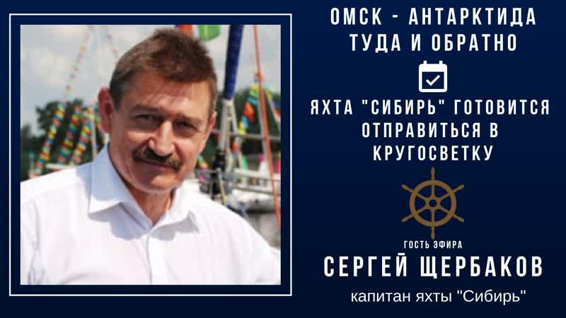 Тот ещё вечер. Омск-Антарктида: туда и обратно!