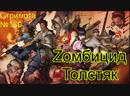 Зомбицид -Толстяк, роспись миниатюры 1 Стримота № 130