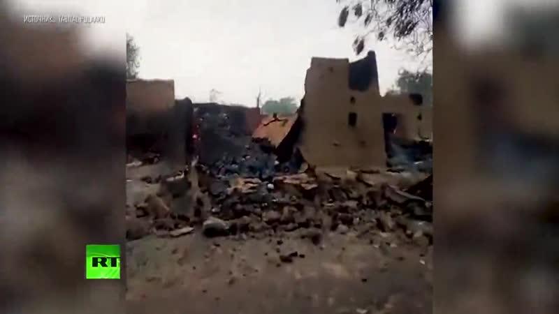 Последствия нападения на деревню в Мали, где погибли более 130 человек