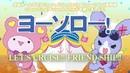 «PriPara Friendship Tour 2019 Promise! Rhythm! Paradise!»: Имена исполнителей апрельских выступлений