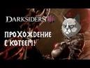 Теперь огненная 2 стрим-прохождение DarkSiders 3 с Котеем