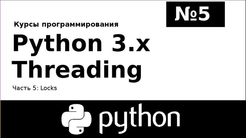 Курс программирования Python 3.x Threading №5 Locks