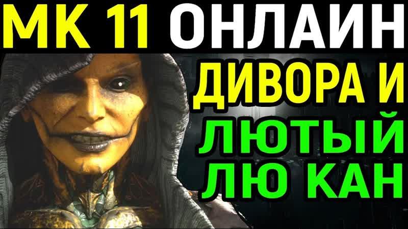 [Necros] Mortal Kombat 11 D'Vorah Online / Мортал Комбат 11 Ди'Вора Онлайн