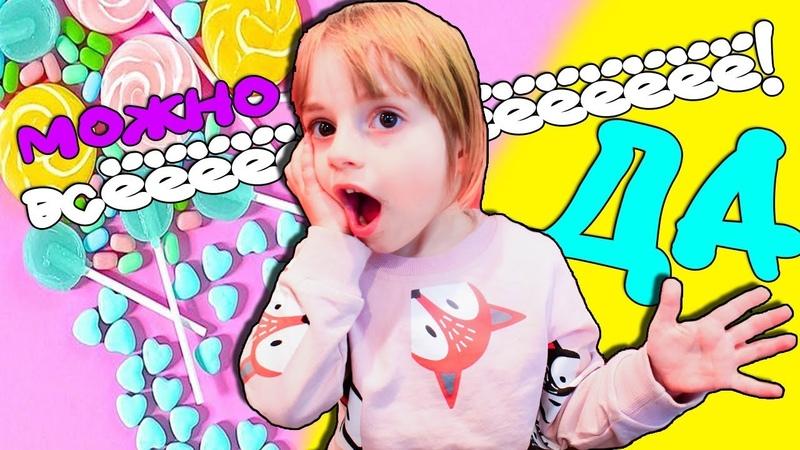 24 ЧАСА ЧЕЛЛЕНДЖ МАМА ГОВОРИТ ДА! Делаю, что хочу! Алилуна весёлый канал для детей