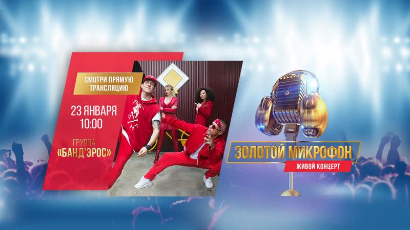 ЗОЛОТОЙ МИКРОФОН Живой концерт группы БАНД'ЭРОС