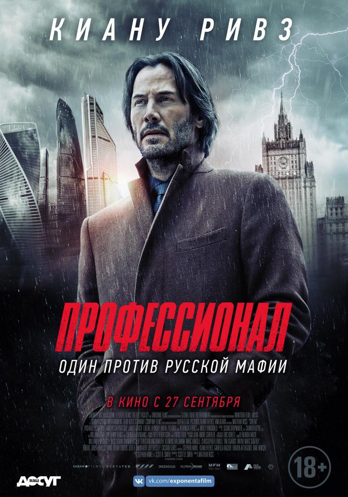 Профессионал (2018)