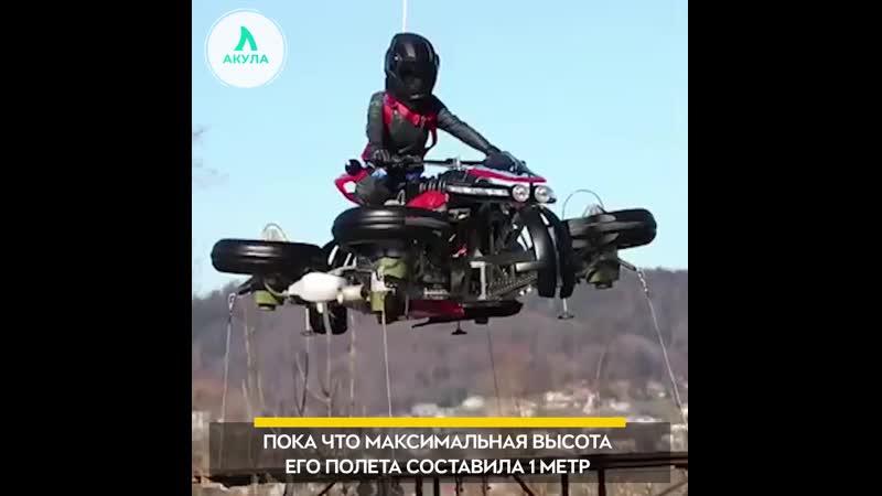 Летающий байк АКУЛА