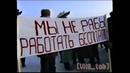 Перекрытие дороги работниками РЭБ флота. Тобольск. 1998 год.