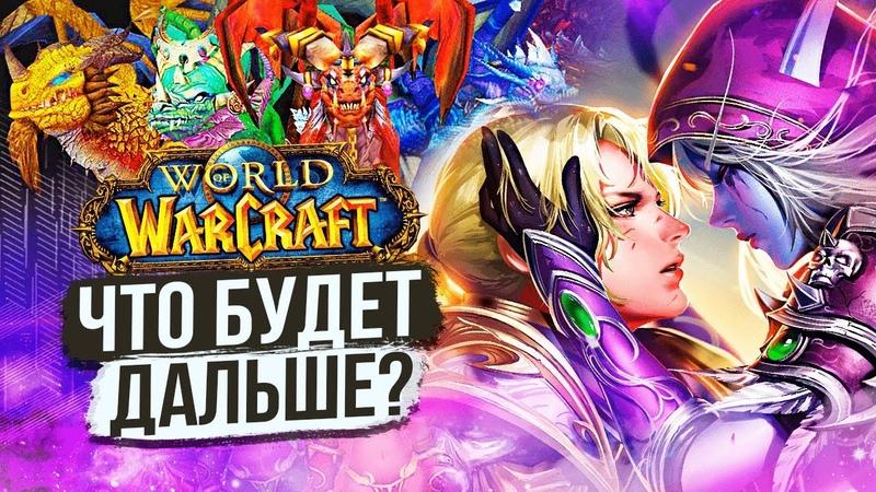 АЛЫЕ ПРОТИВ АНДУИНА – ДРАКОНЫ ВОЗВРАЩАЮТСЯ World of Warcraft
