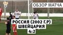 Россия - Швейцария 42. Юношеские сборные 2002 г.р. Обзор матча РФС ТВ