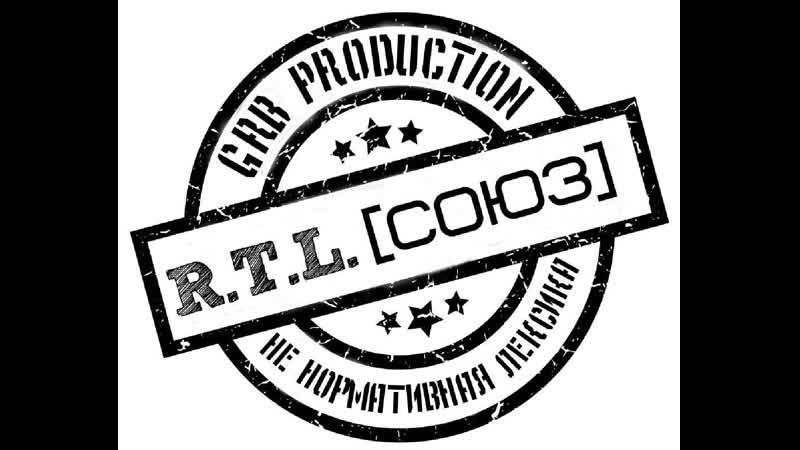 7BIT aka R T L СОЮЗ Snippet mixtape Грешная Жизнь Мнения людей о 18 ти полностью готовых песнях