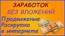 Заработок без вложений. Сервис заработка и раскрутки в интернете - IPweb