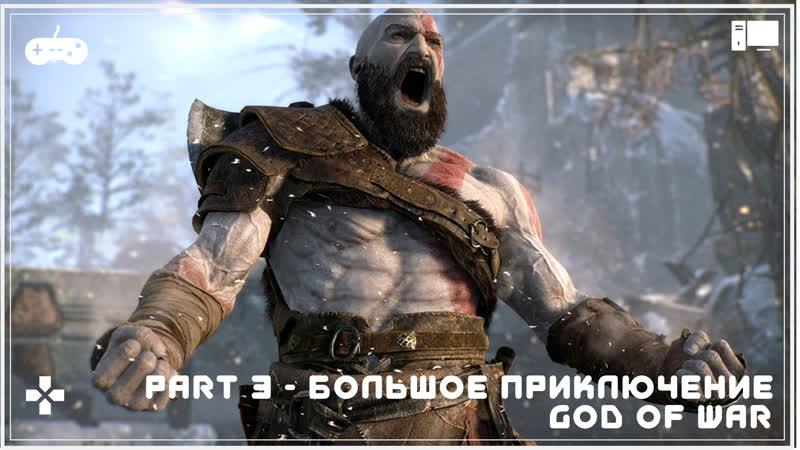 God of War | Бог войны | Стрим | Часть 3