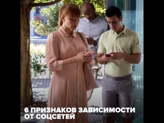6 признаков зависимости от соцсетей