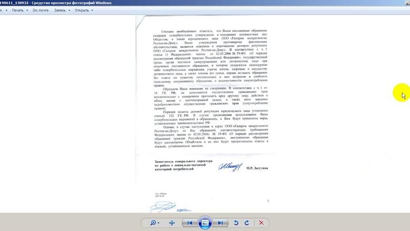 Ответ Газпрому. Не дееспособному лицу М.П. Лагутину