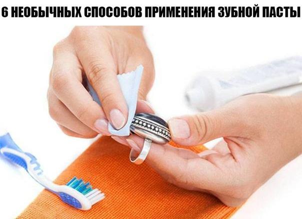 6 необычных способов применения зубной пасты
